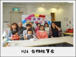 平成26年度保育士試験合格祝賀会