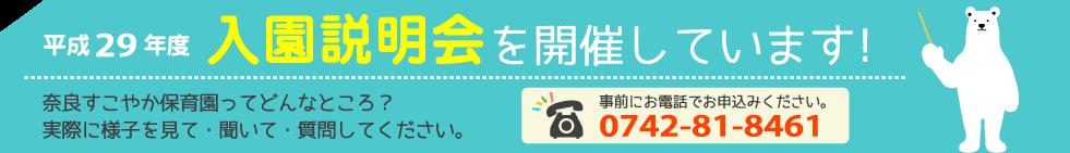 10月29日(土)平成29年度入園説明会を開催します!