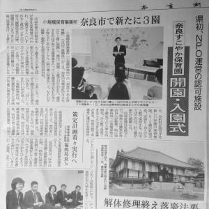 小規模保育 奈良すこやか保育園入園式、開園式の様子。NPO法人が運営します。