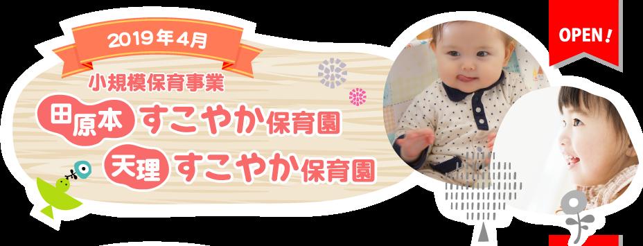 田原本・天理すこやか保育園 2月開園